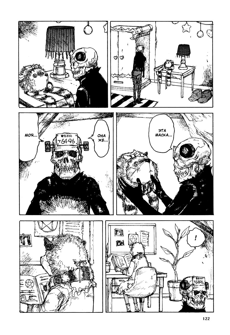 Манга Дорохедоро / Dorohedoro - Том 8 Глава 48 Страница 18