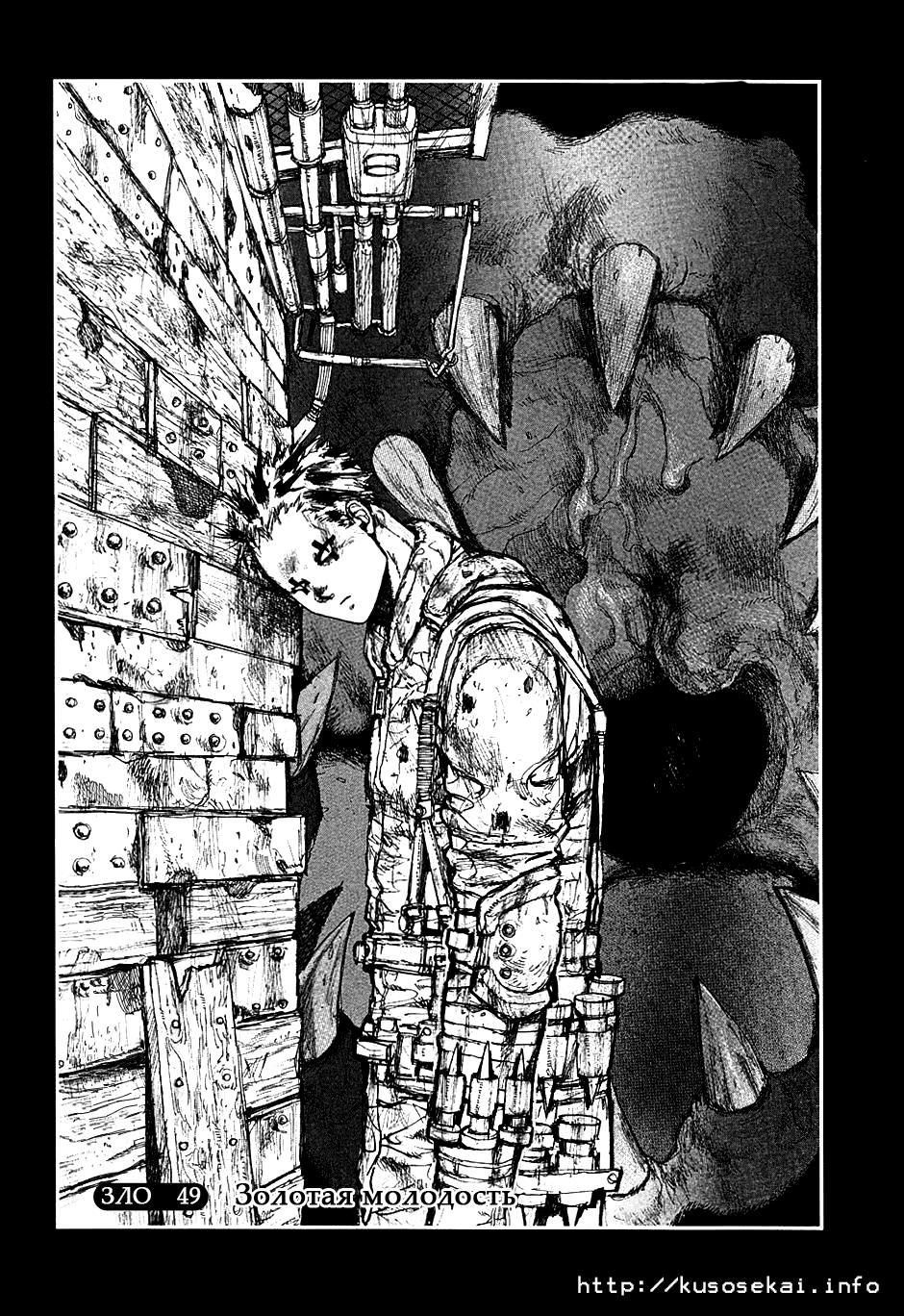 Манга Дорохедоро / Dorohedoro - Том 8 Глава 49 Страница 1