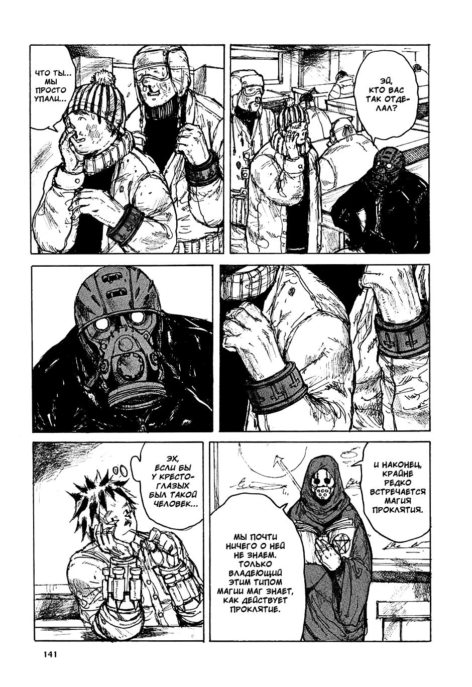 Манга Дорохедоро / Dorohedoro - Том 8 Глава 49 Страница 13