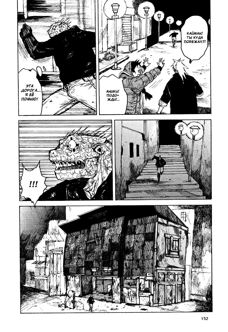 Манга Дорохедоро / Dorohedoro - Том 8 Глава 49 Страница 24
