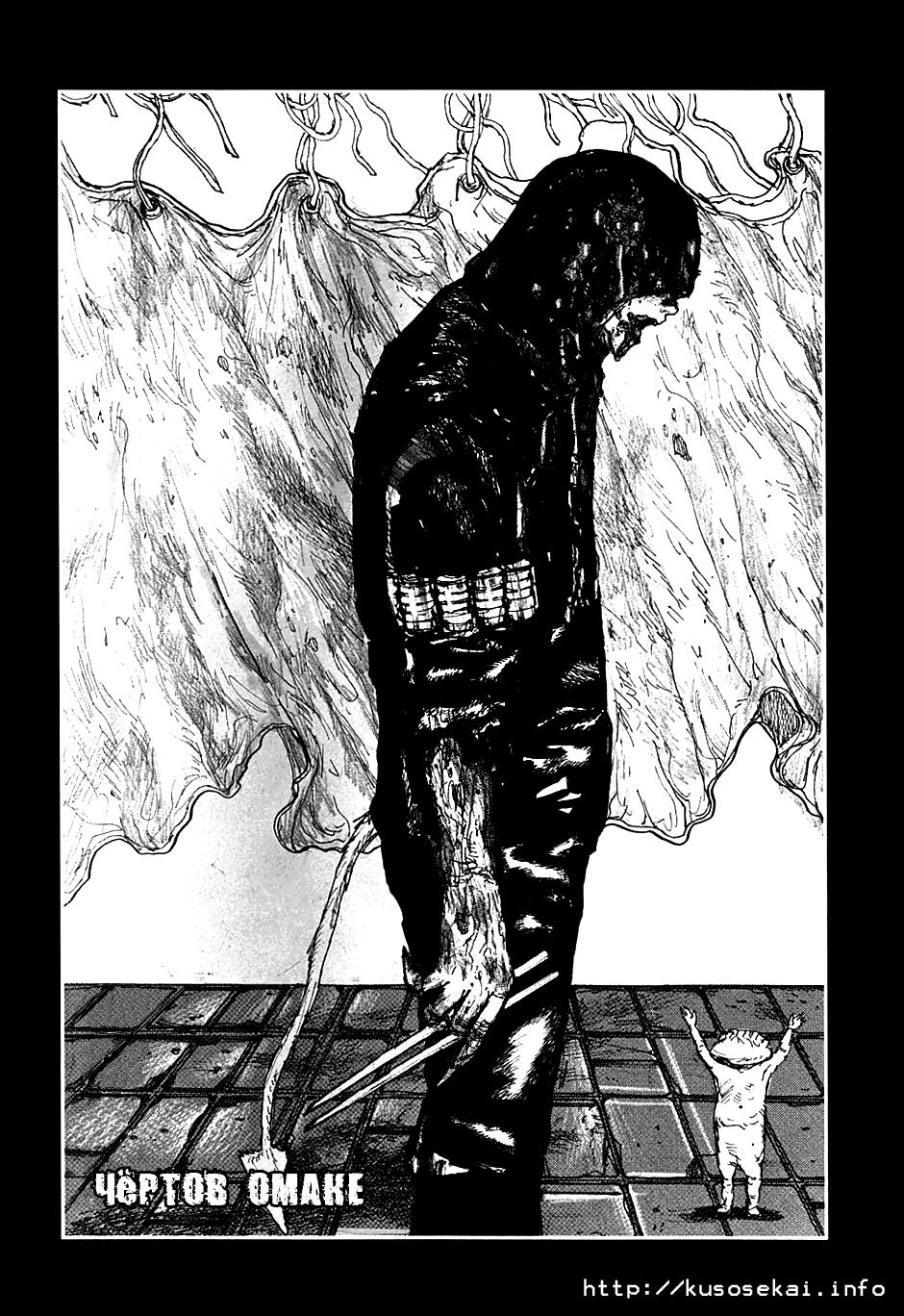 Манга Дорохедоро / Dorohedoro - Том 8 Страница 1