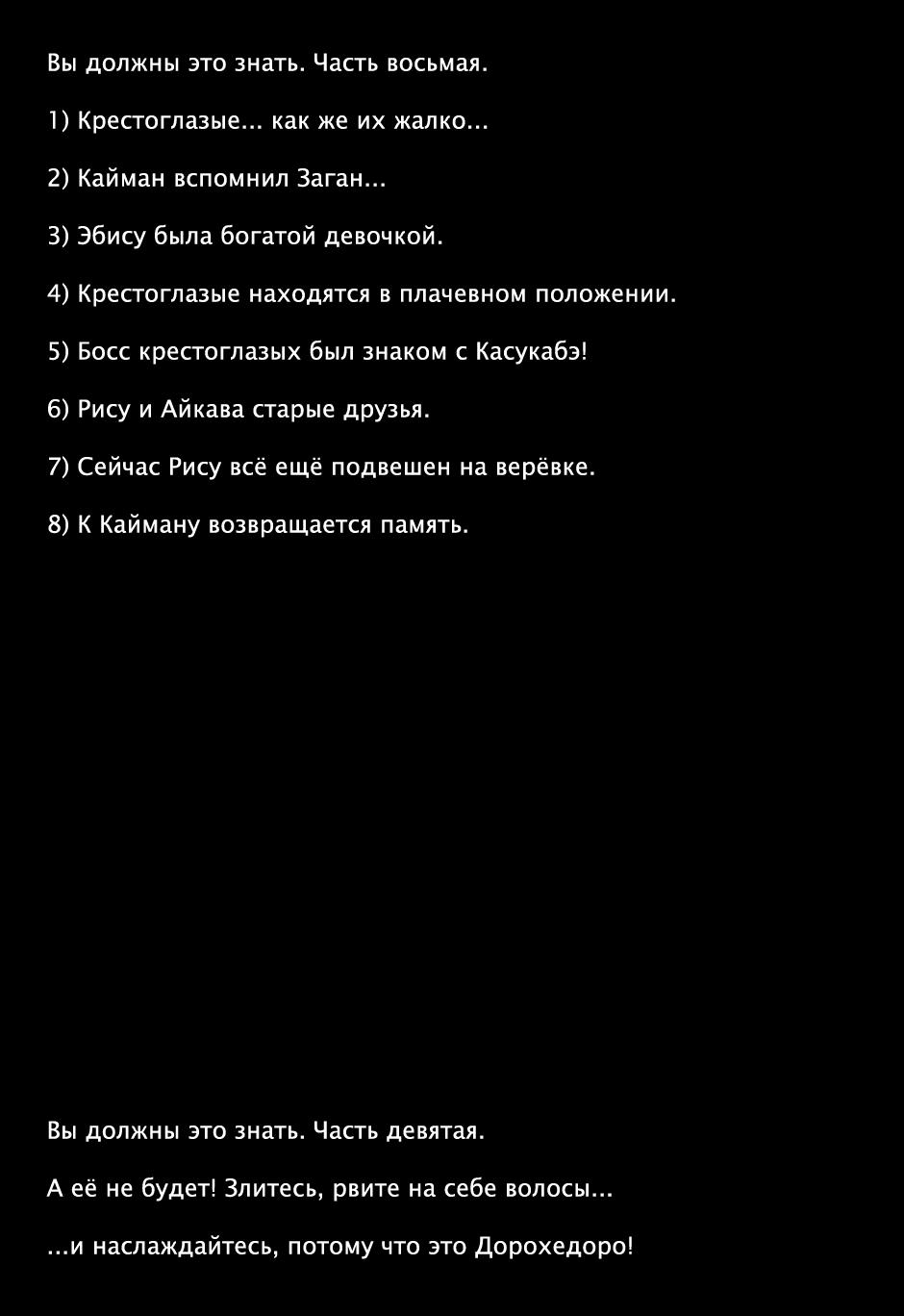 Манга Дорохедоро / Dorohedoro - Том 8 Страница 12