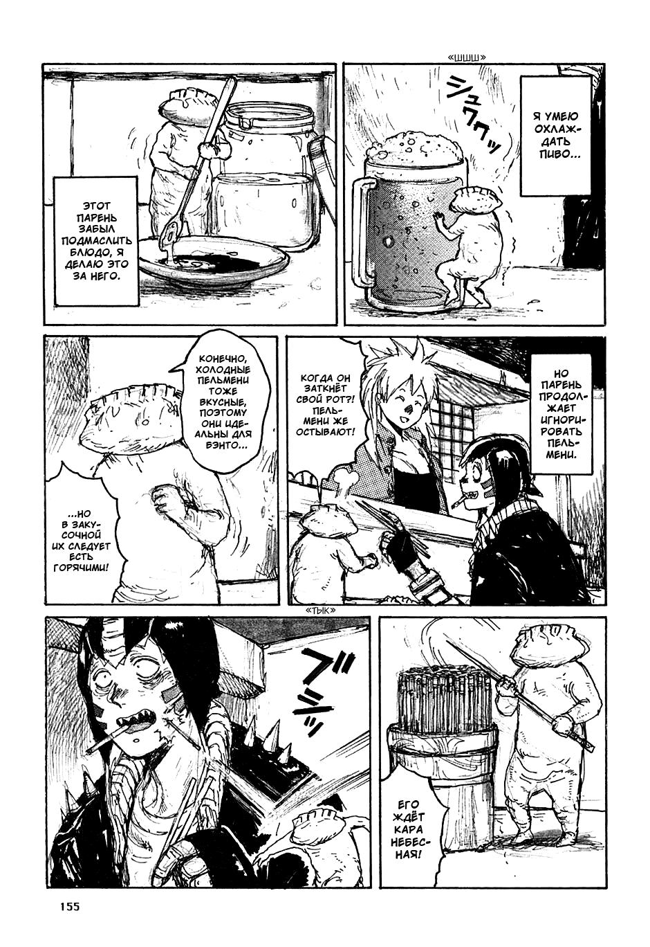 Манга Дорохедоро / Dorohedoro - Том 8 Страница 3