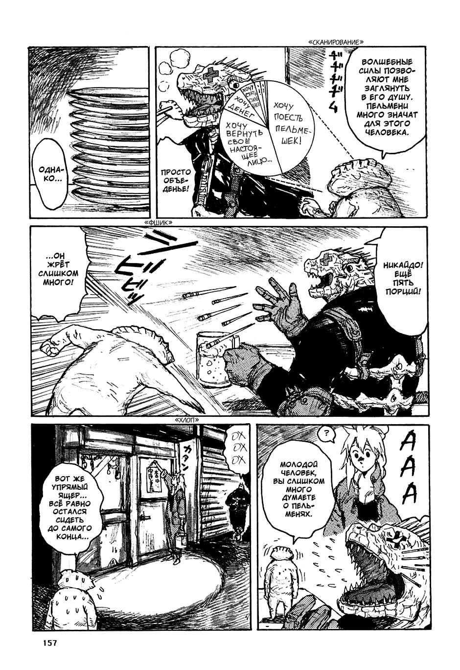 Манга Дорохедоро / Dorohedoro - Том 8 Страница 5