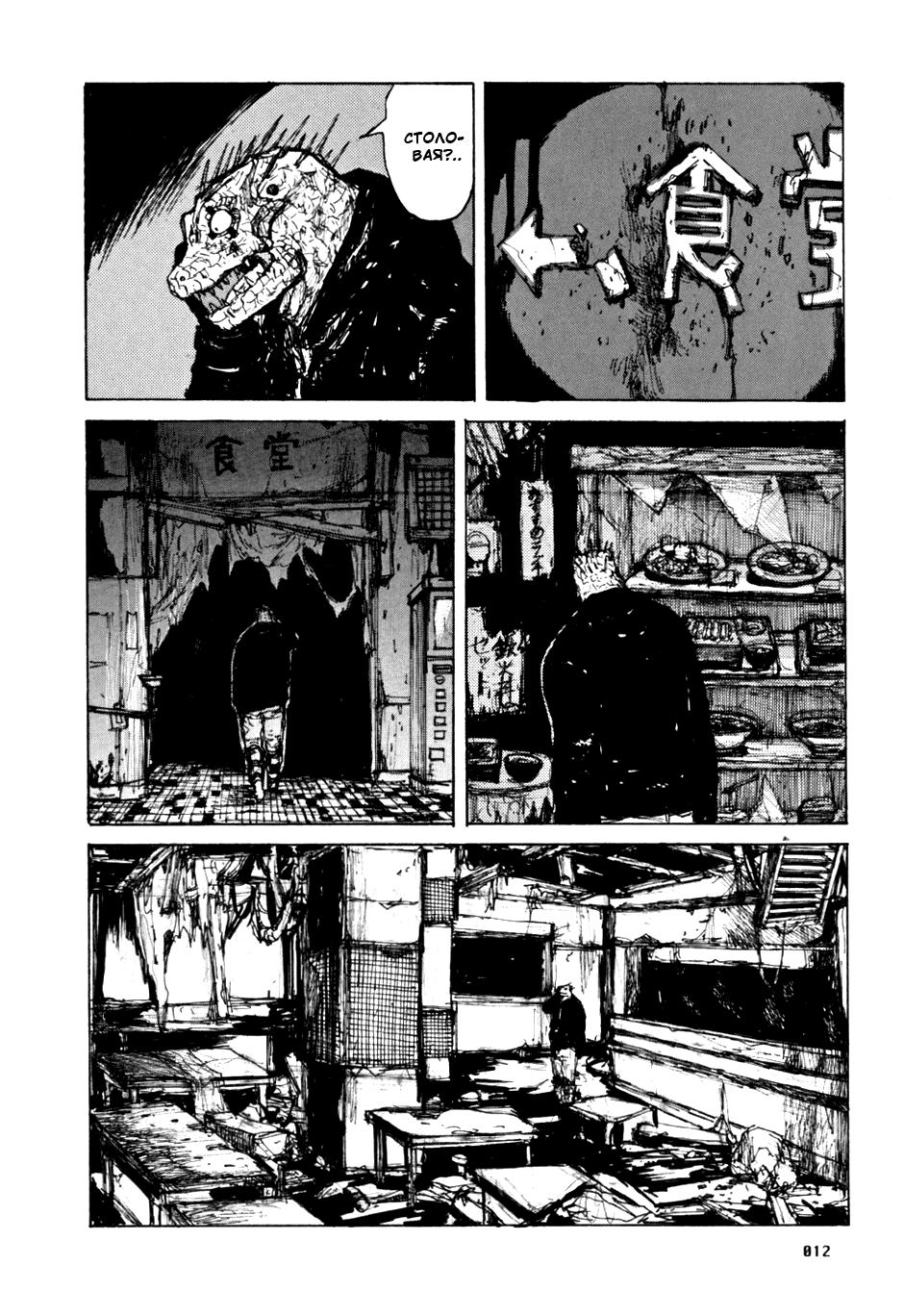Манга Дорохедоро / Dorohedoro - Том 9 Глава 50 Страница 13