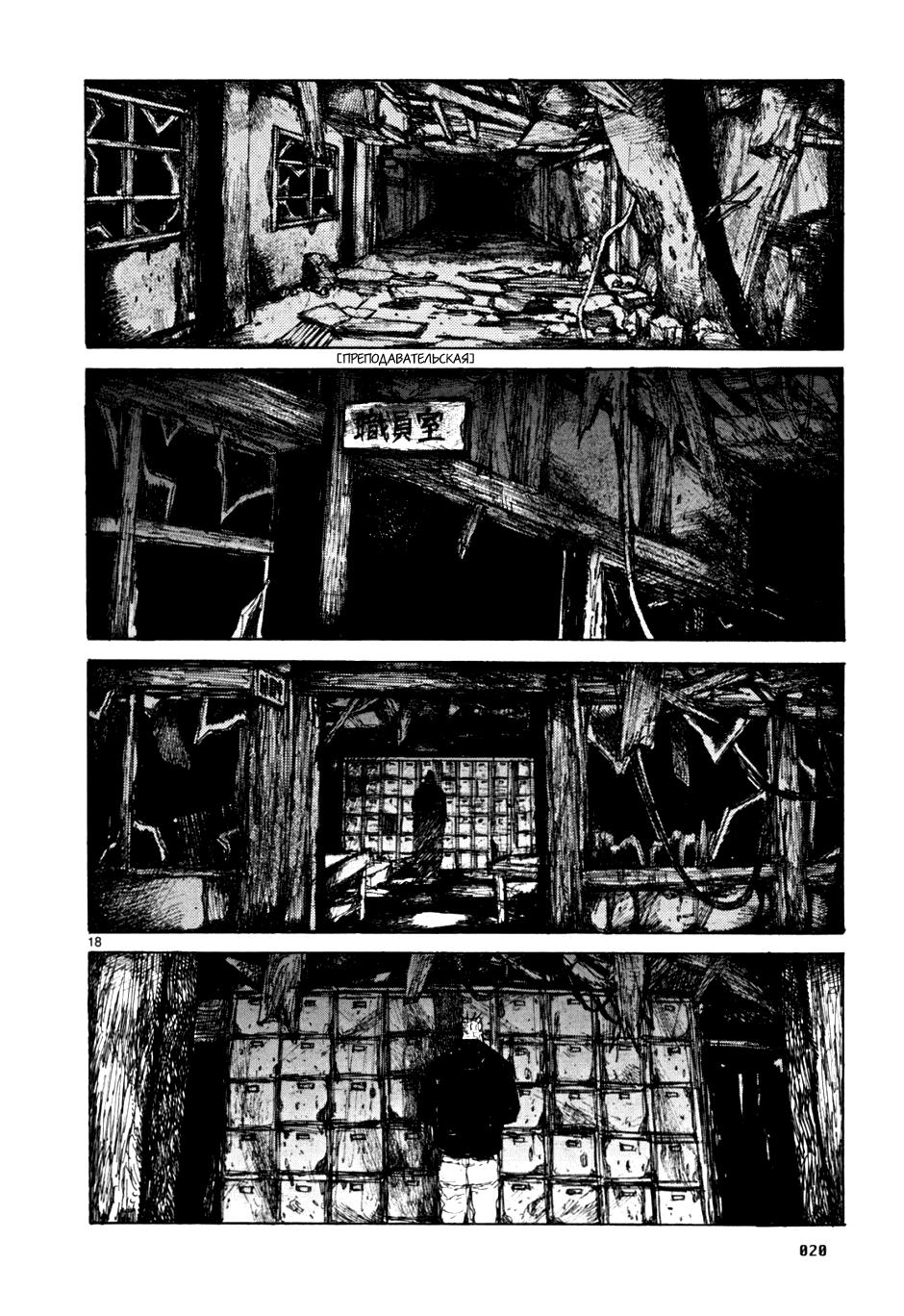 Манга Дорохедоро / Dorohedoro - Том 9 Глава 50 Страница 21