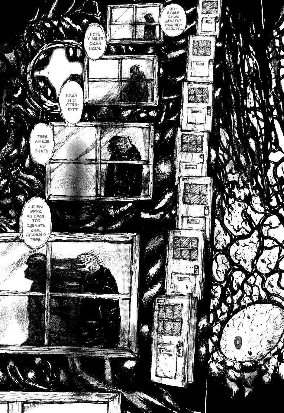 Манга Дорохедоро / Dorohedoro - Том 9 Глава 50 Страница 25
