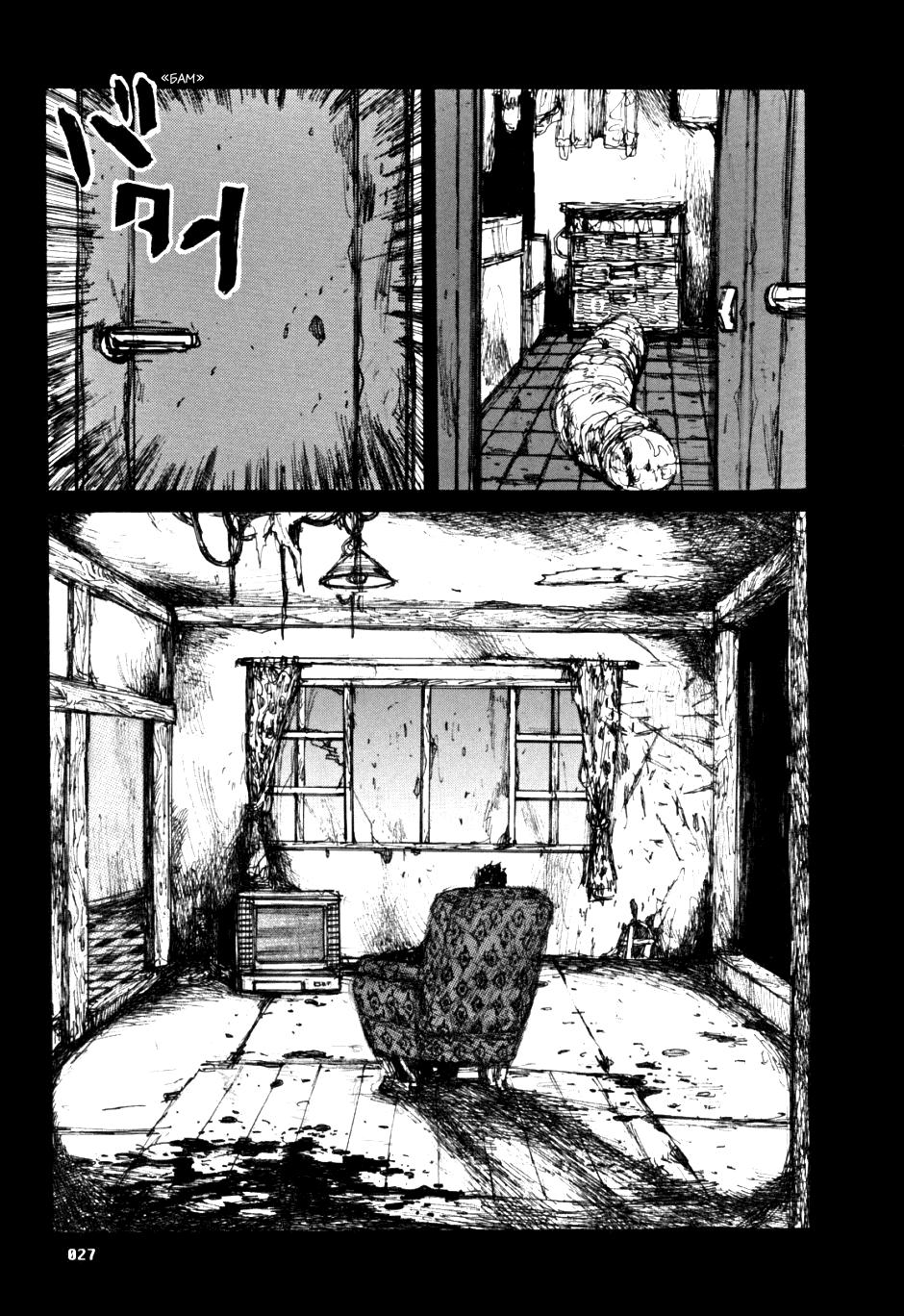 Манга Дорохедоро / Dorohedoro - Том 9 Глава 50 Страница 28
