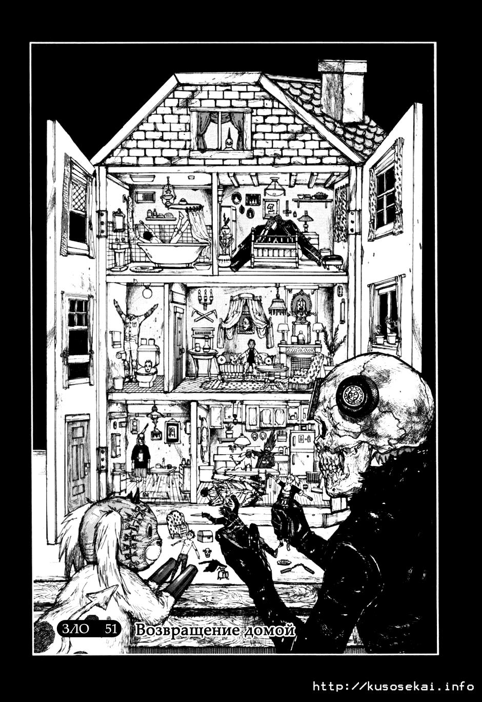 Манга Дорохедоро / Dorohedoro - Том 9 Глава 51 Страница 1
