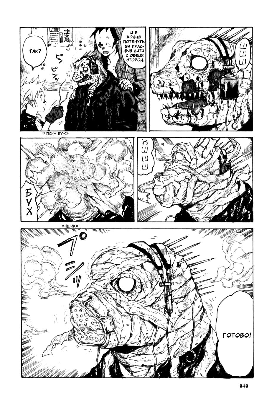 Манга Дорохедоро / Dorohedoro - Том 9 Глава 51 Страница 6