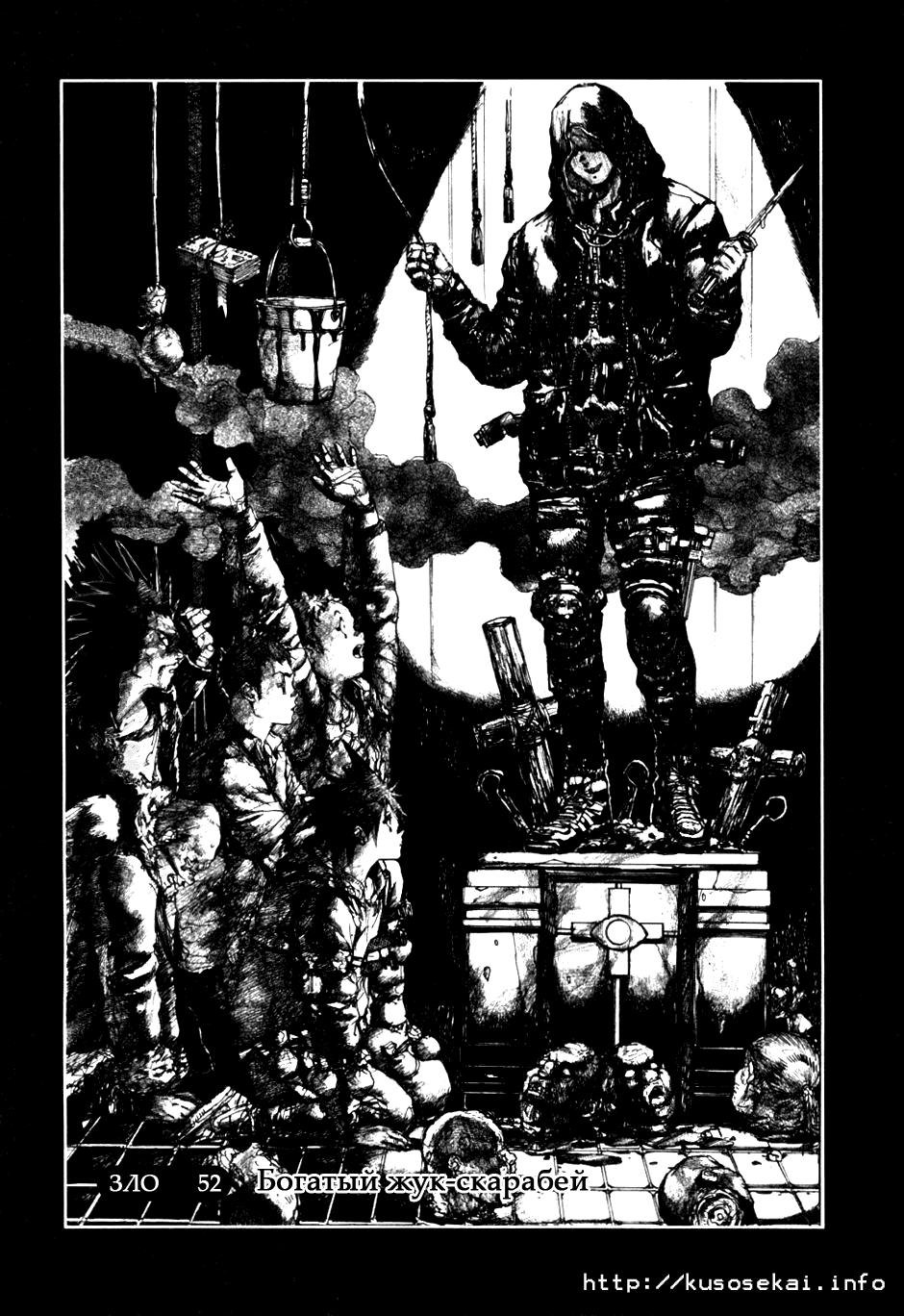 Манга Дорохедоро / Dorohedoro - Том 9 Глава 52 Страница 1
