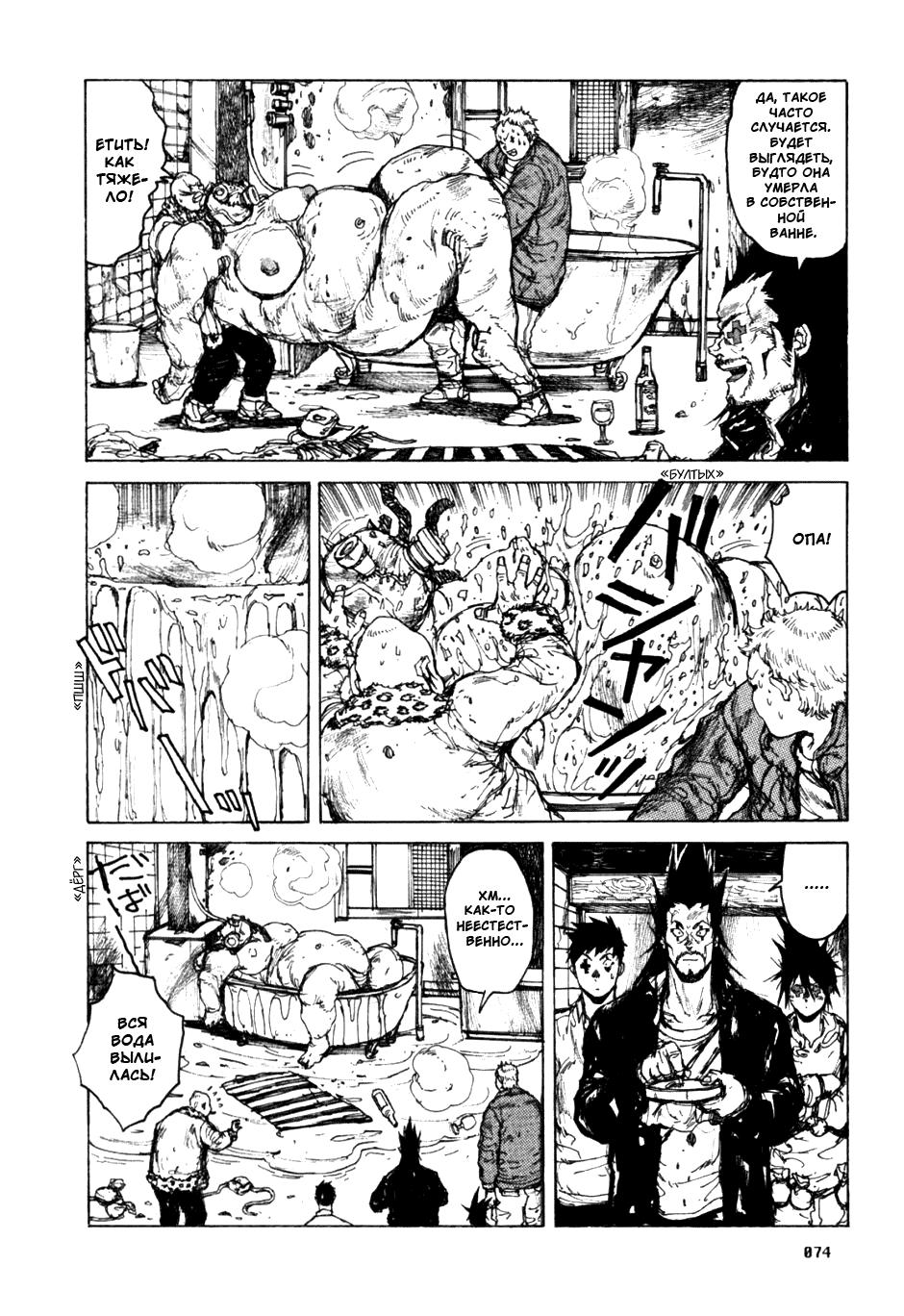 Манга Дорохедоро / Dorohedoro - Том 9 Глава 52 Страница 16