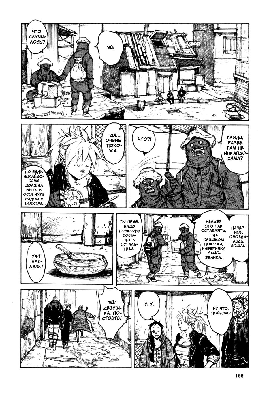 Манга Дорохедоро / Dorohedoro - Том 9 Глава 53 Страница 18