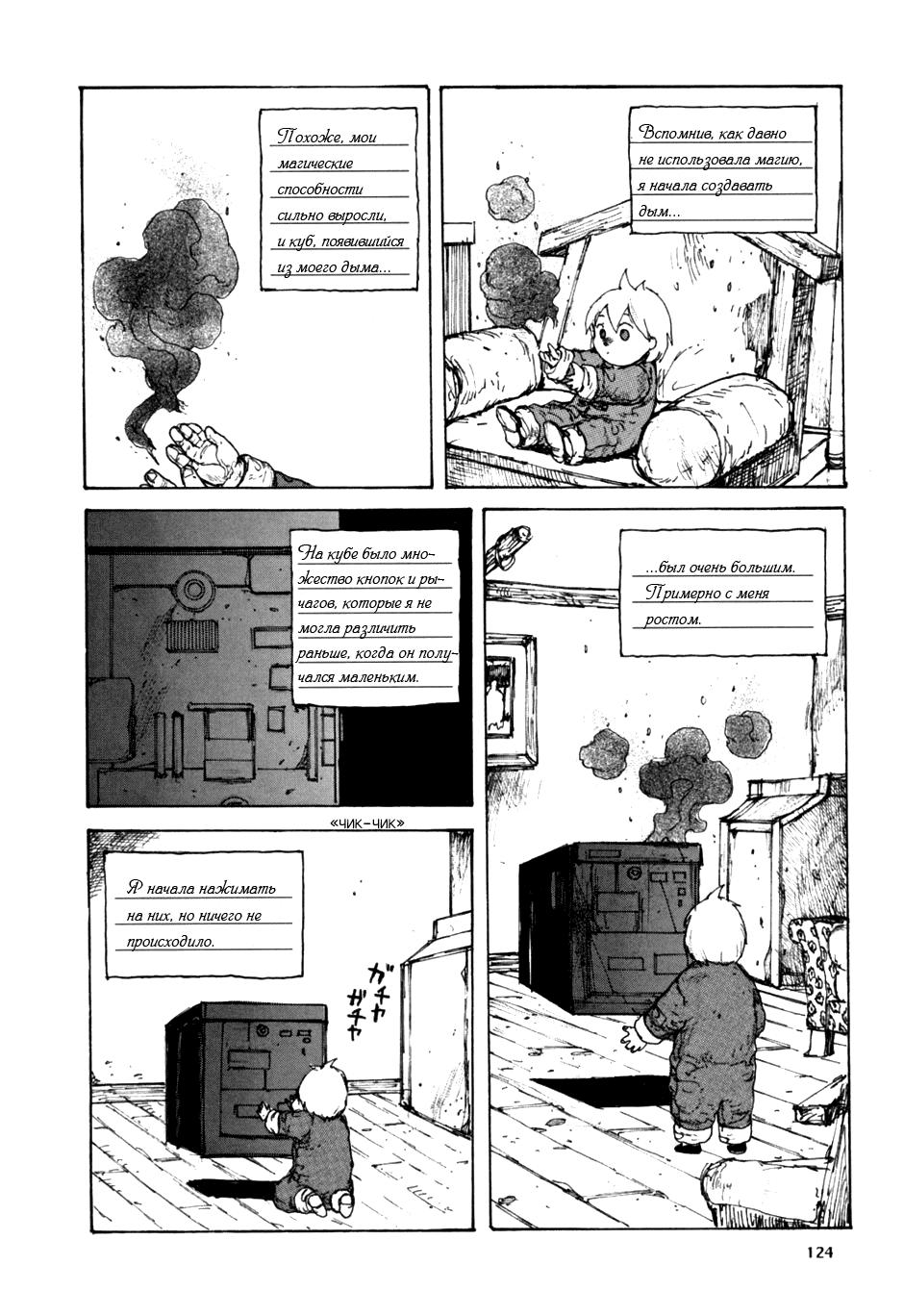 Манга Дорохедоро / Dorohedoro - Том 9 Глава 54 Страница 18