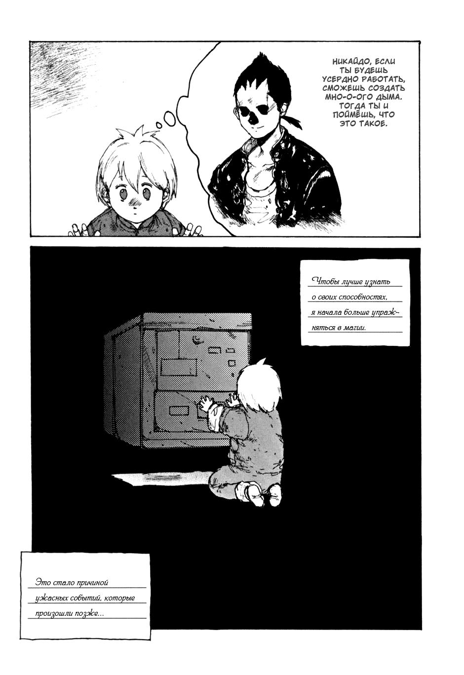 Манга Дорохедоро / Dorohedoro - Том 9 Глава 54 Страница 19