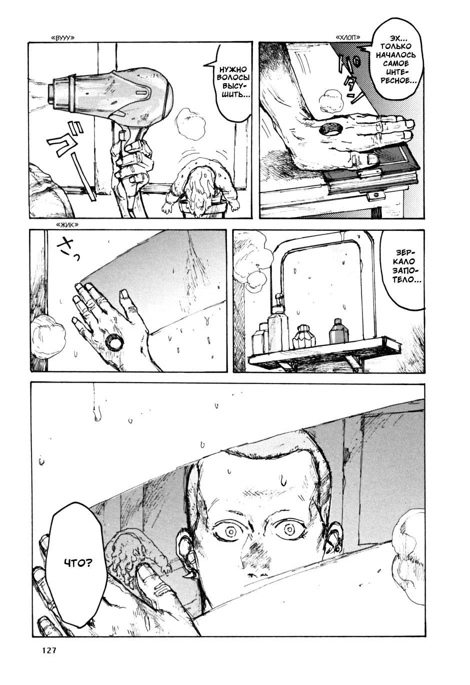 Манга Дорохедоро / Dorohedoro - Том 9 Глава 54 Страница 21