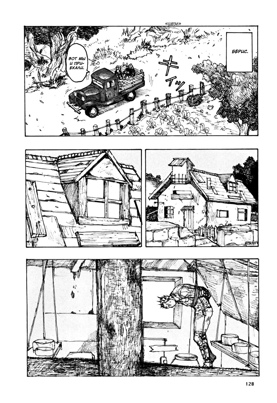 Манга Дорохедоро / Dorohedoro - Том 9 Глава 54 Страница 22