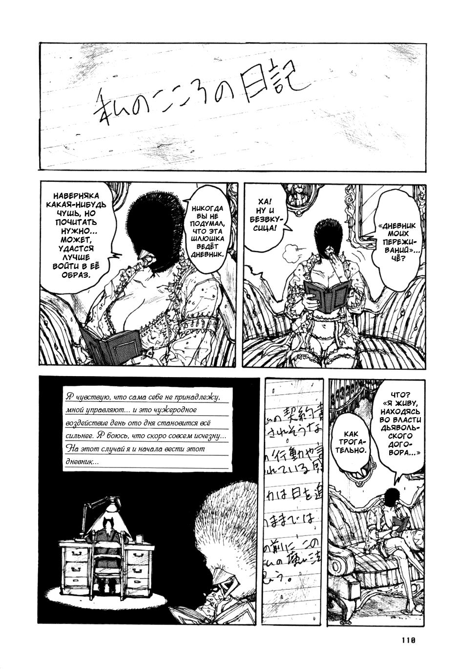 Манга Дорохедоро / Dorohedoro - Том 9 Глава 54 Страница 4
