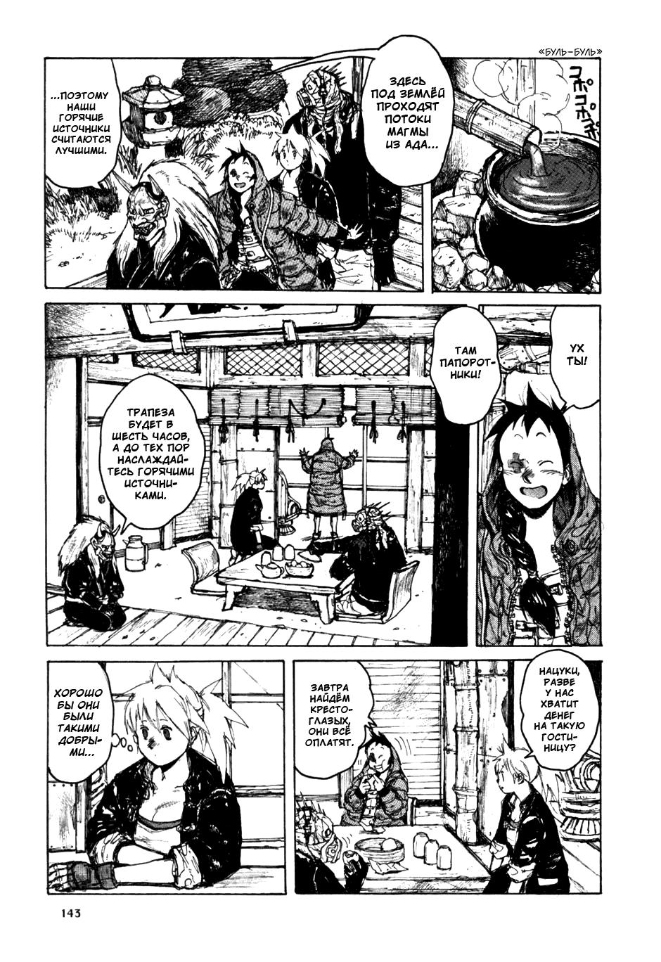 Манга Дорохедоро / Dorohedoro - Том 9 Глава 55 Страница 13