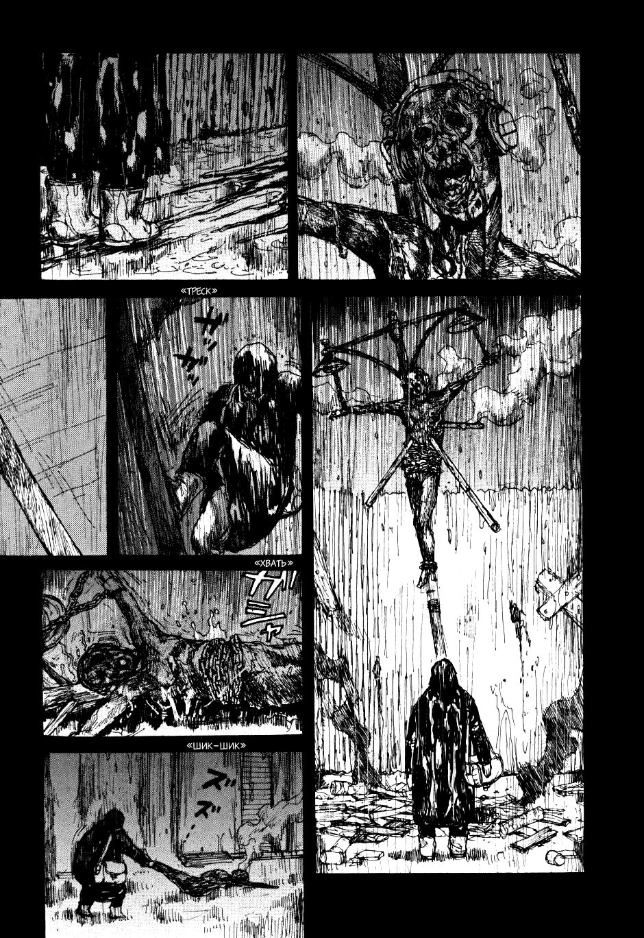 Манга Дорохедоро / Dorohedoro - Том 10 Глава 56 Страница 10