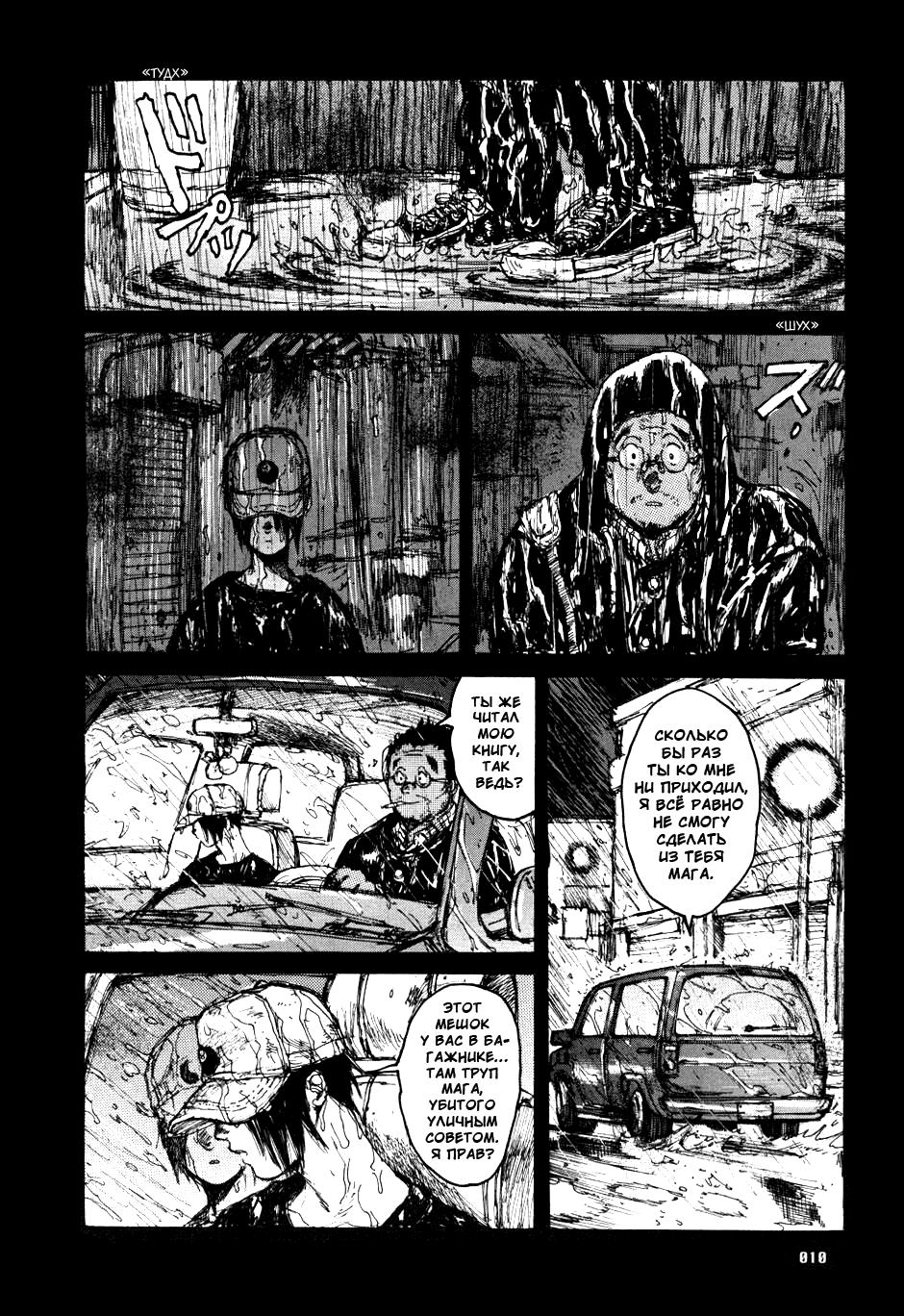 Манга Дорохедоро / Dorohedoro - Том 10 Глава 56 Страница 11