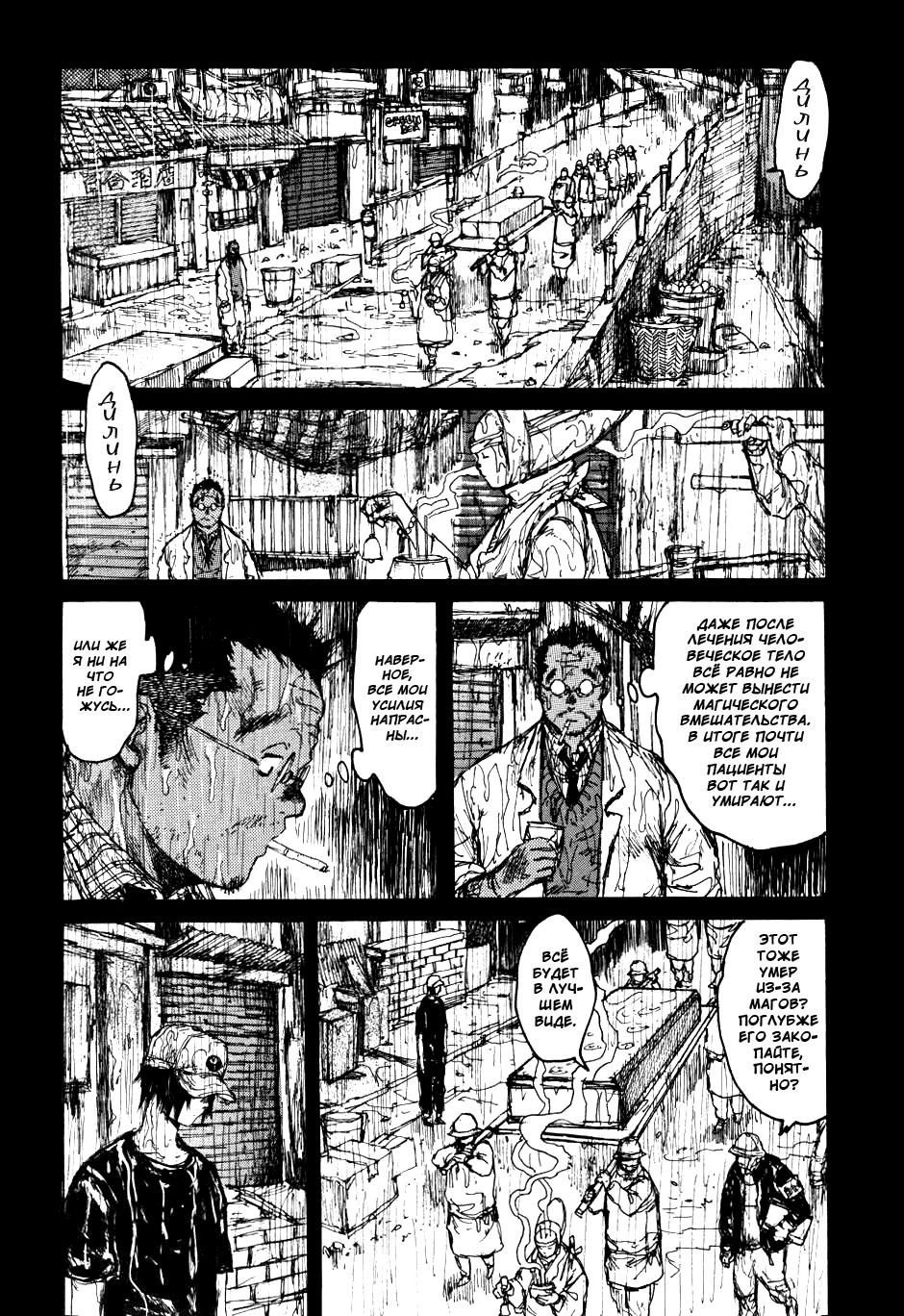Манга Дорохедоро / Dorohedoro - Том 10 Глава 56 Страница 16