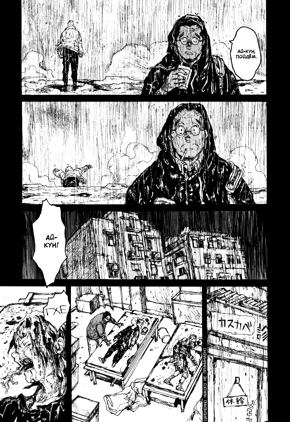 Манга Дорохедоро / Dorohedoro - Том 10 Глава 56 Страница 20