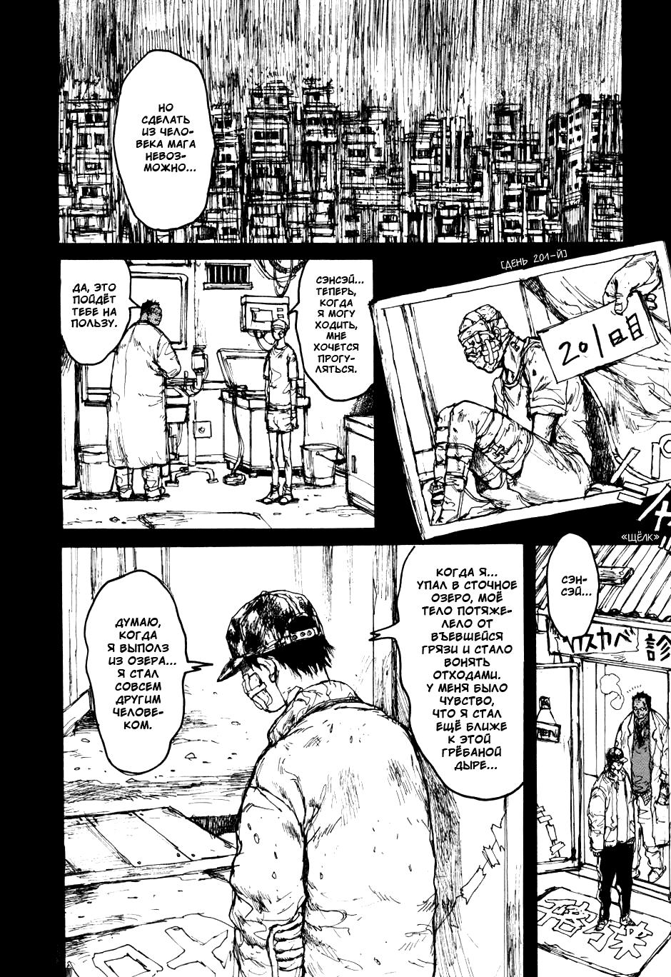 Манга Дорохедоро / Dorohedoro - Том 10 Глава 56 Страница 25