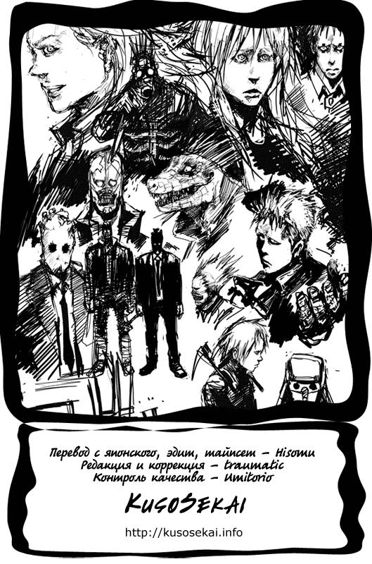 Манга Дорохедоро / Dorohedoro - Том 10 Глава 56 Страница 27