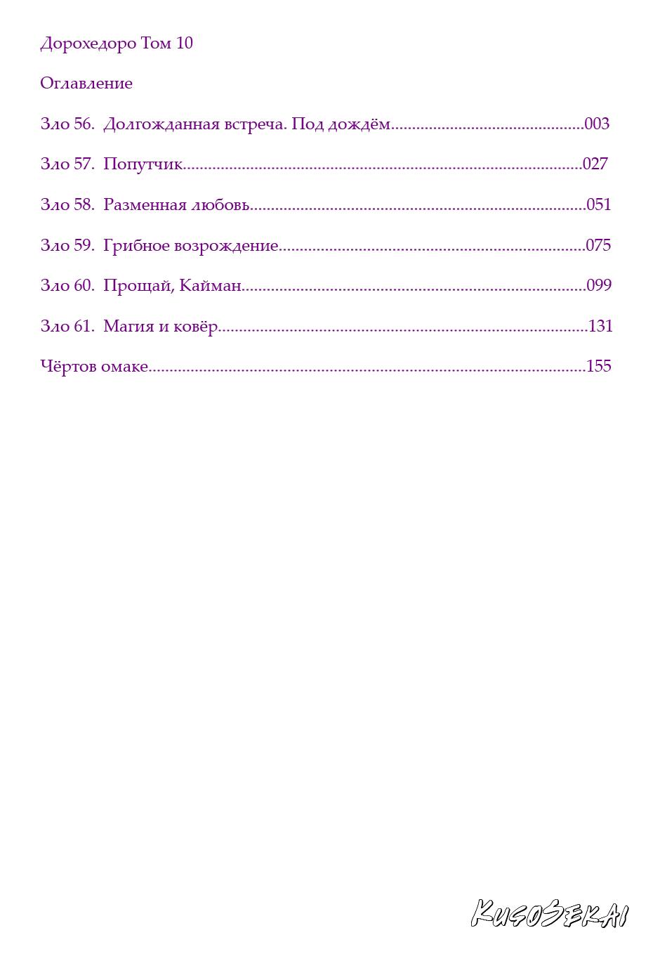 Манга Дорохедоро / Dorohedoro - Том 10 Глава 56 Страница 3