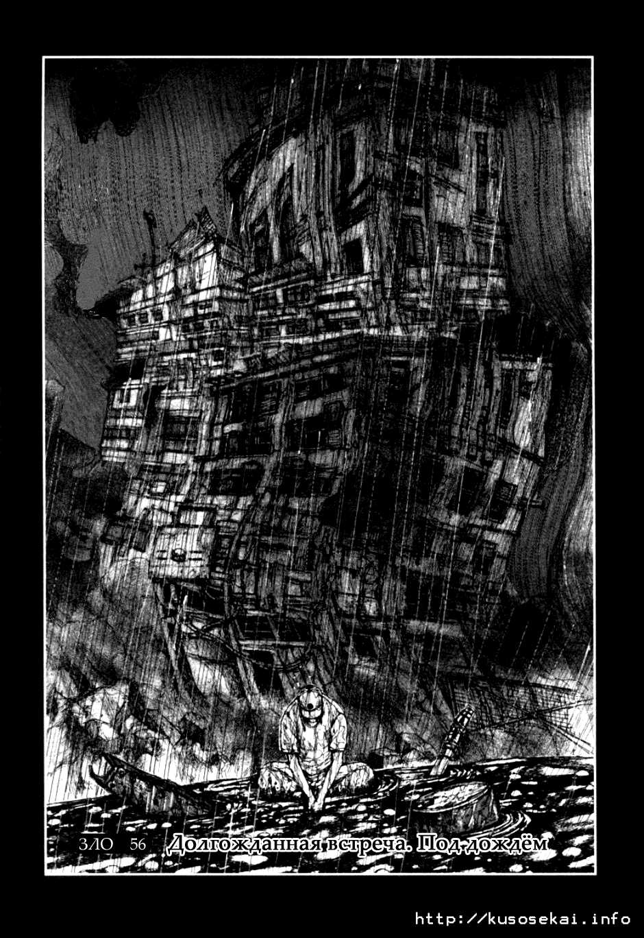 Манга Дорохедоро / Dorohedoro - Том 10 Глава 56 Страница 4