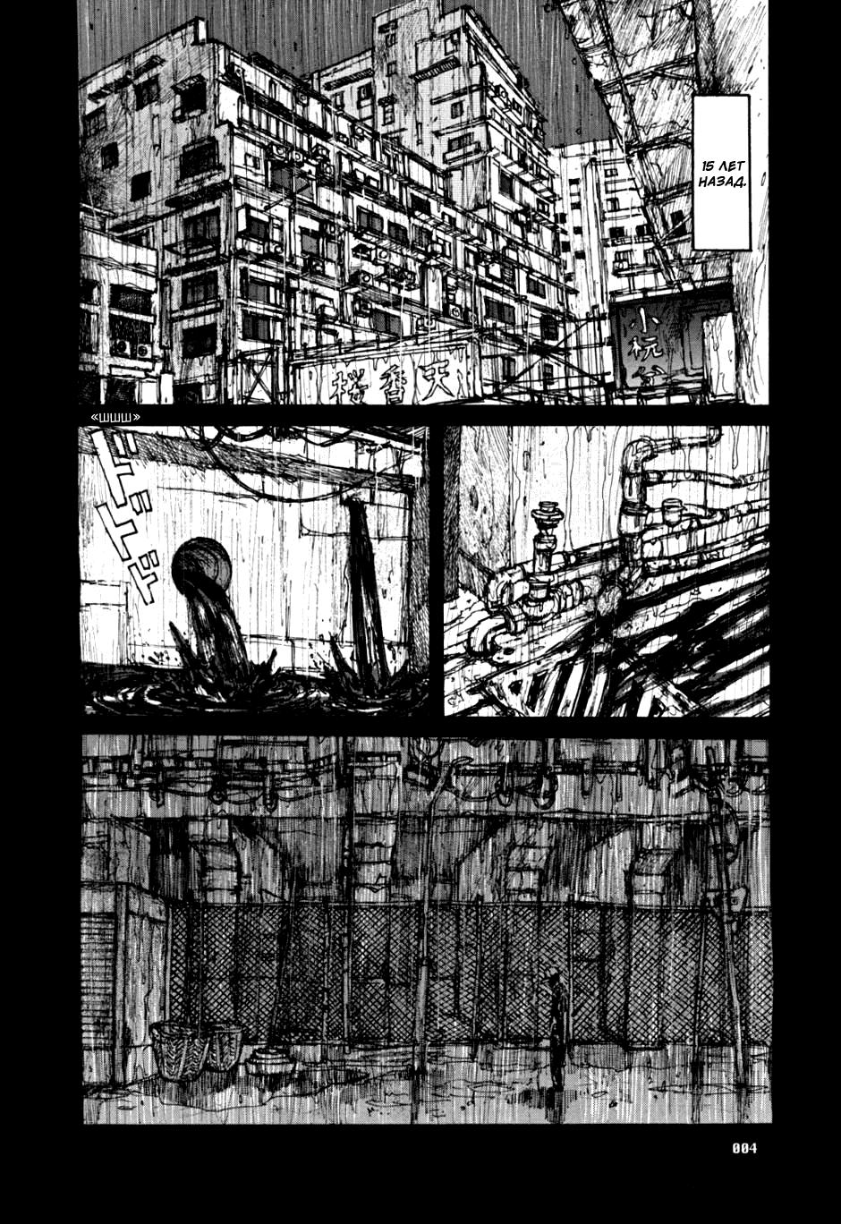Манга Дорохедоро / Dorohedoro - Том 10 Глава 56 Страница 5