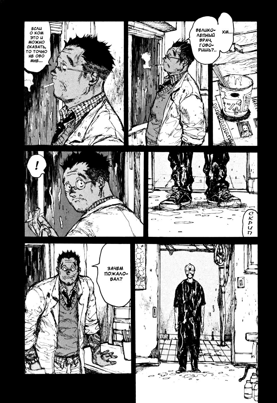 Манга Дорохедоро / Dorohedoro - Том 10 Глава 56 Страница 7
