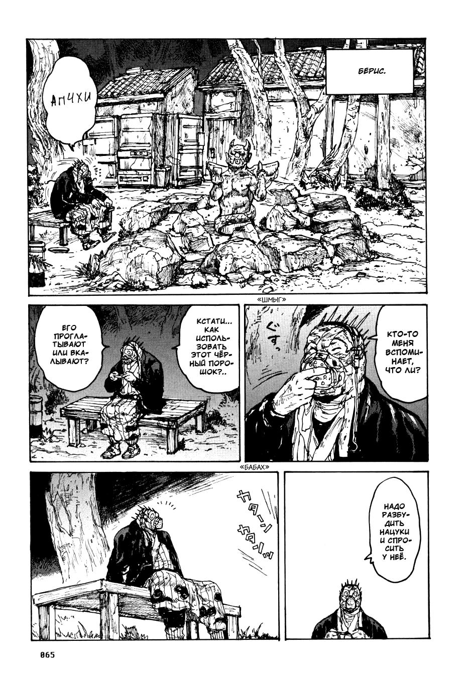Манга Дорохедоро / Dorohedoro - Том 10 Глава 58 Страница 15