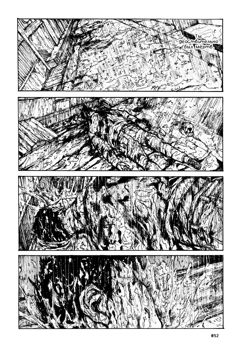 Манга Дорохедоро / Dorohedoro - Том 10 Глава 58 Страница 2