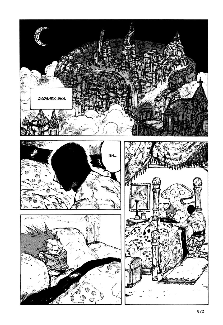 Манга Дорохедоро / Dorohedoro - Том 10 Глава 58 Страница 22