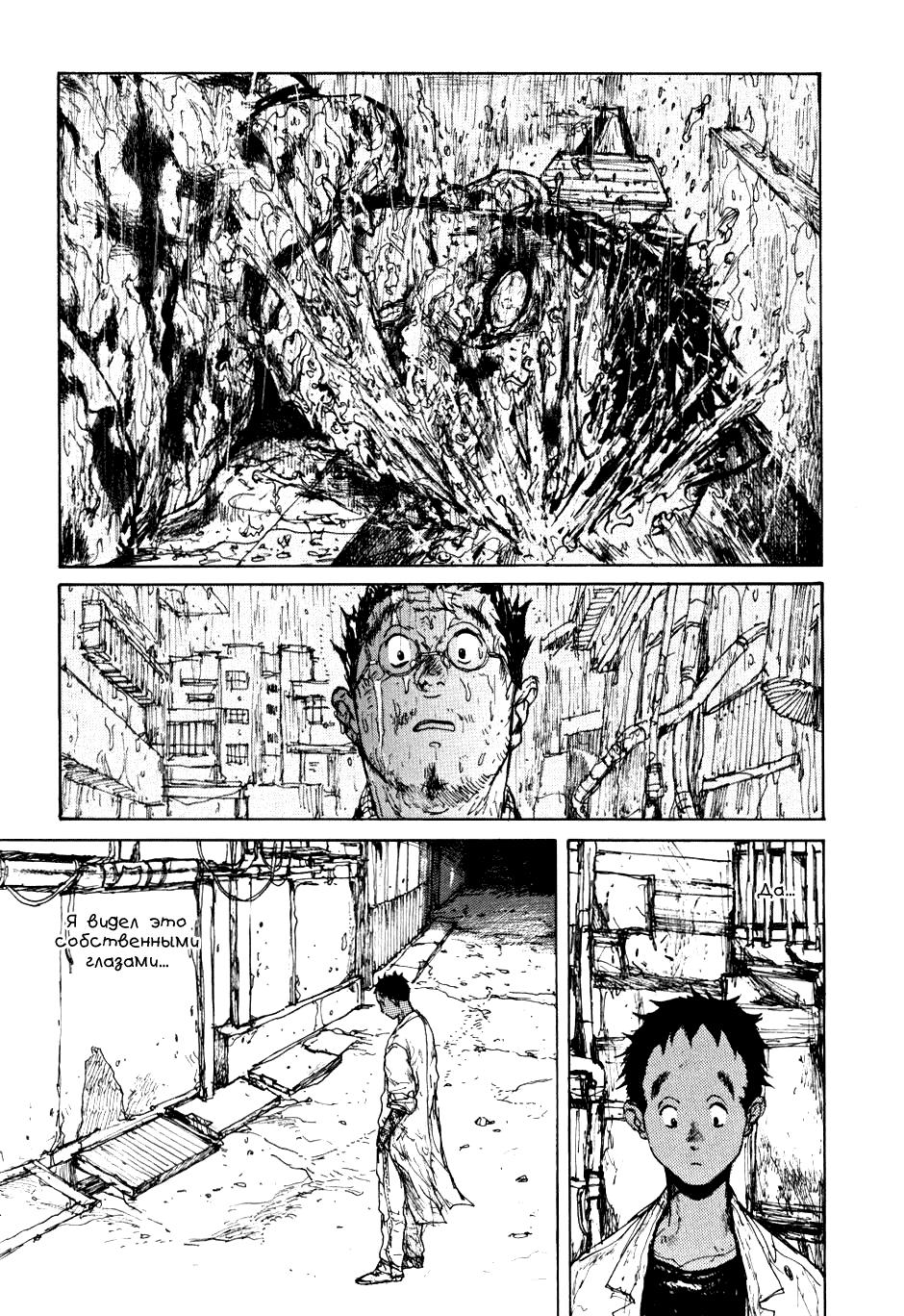 Манга Дорохедоро / Dorohedoro - Том 10 Глава 58 Страница 3