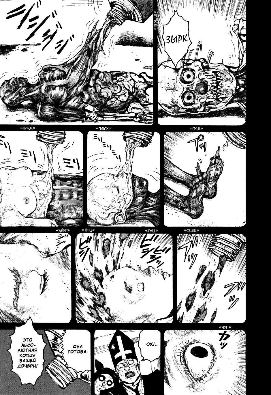Манга Дорохедоро / Dorohedoro - Том 10 Глава 59 Страница 15