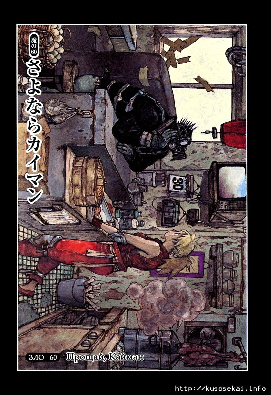 Манга Дорохедоро / Dorohedoro - Том 10 Глава 60 Страница 1