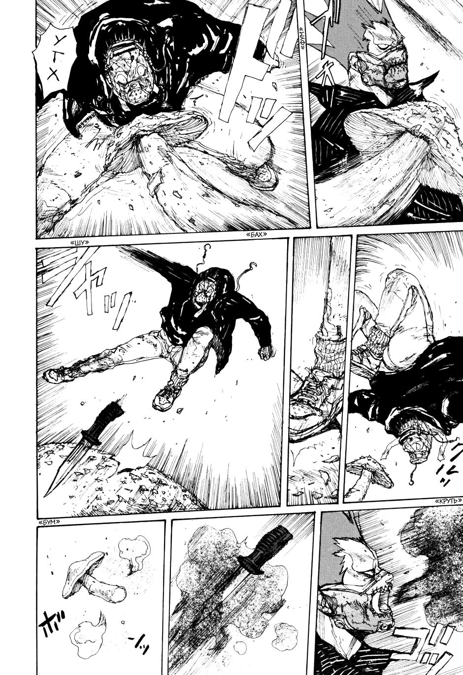 Манга Дорохедоро / Dorohedoro - Том 10 Глава 60 Страница 18