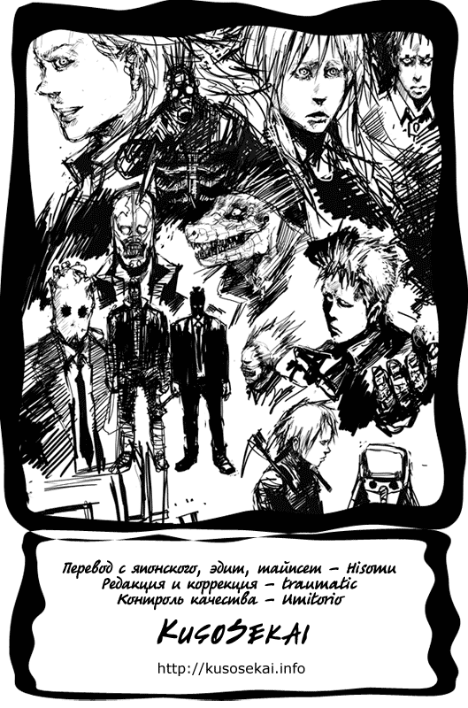 Манга Дорохедоро / Dorohedoro - Том 10 Глава 60 Страница 32