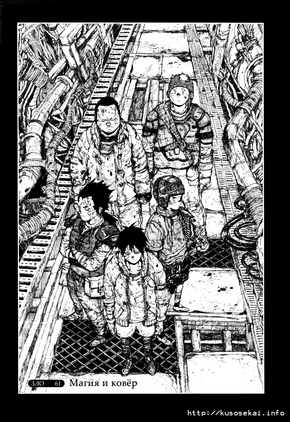 Манга Дорохедоро / Dorohedoro - Том 10 Глава 61 Страница 1