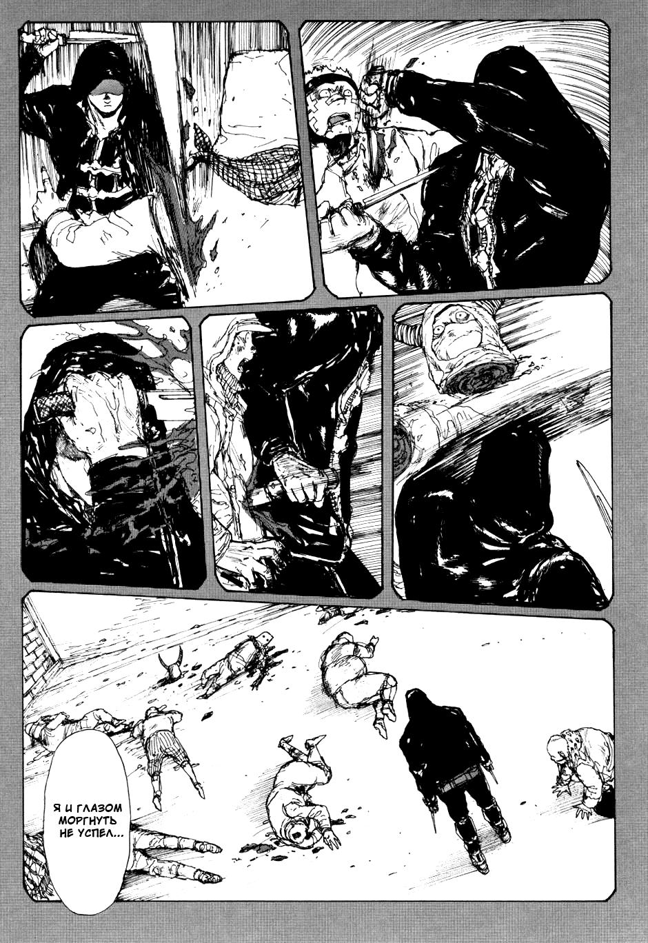Манга Дорохедоро / Dorohedoro - Том 10 Глава 61 Страница 15