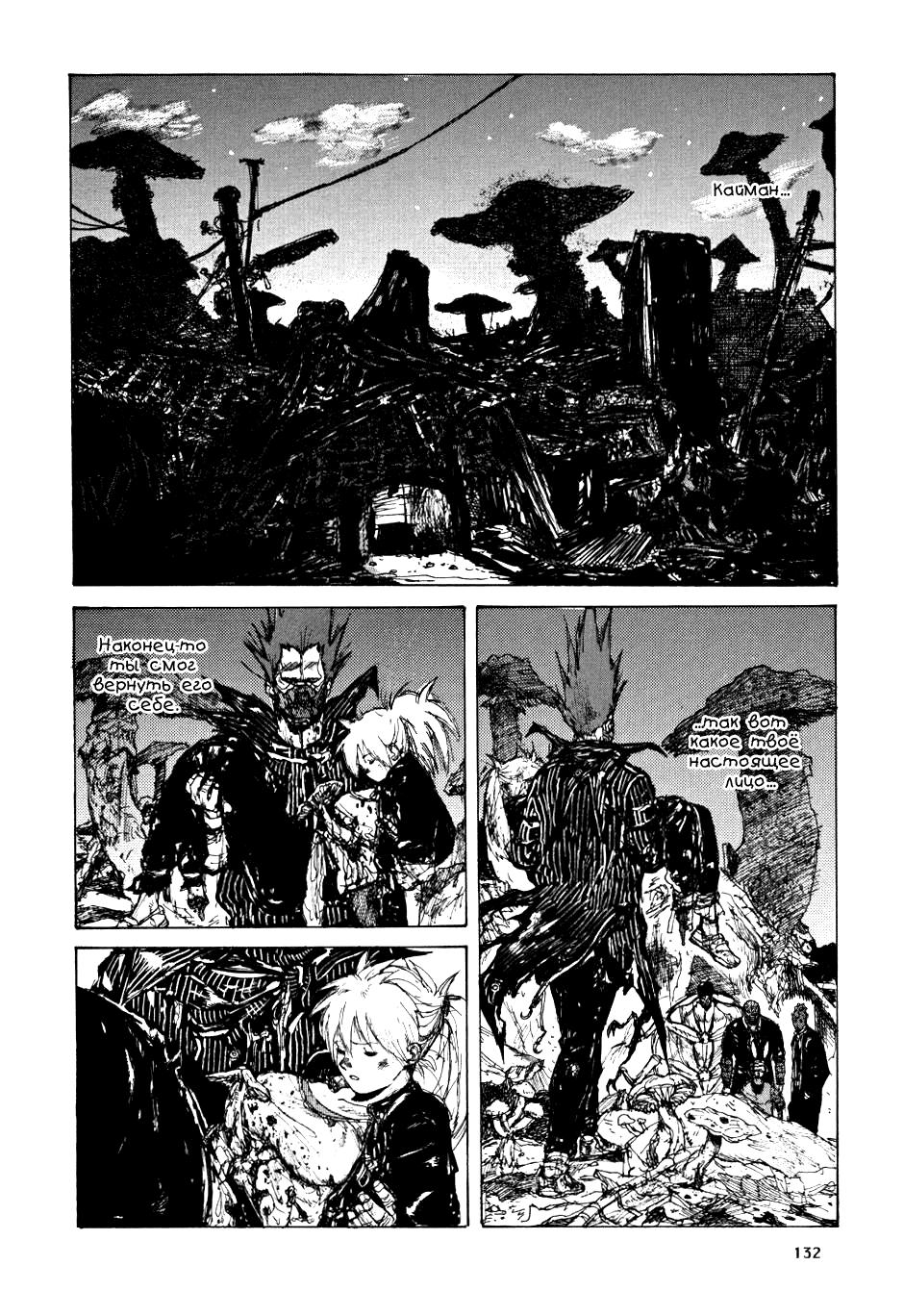 Манга Дорохедоро / Dorohedoro - Том 10 Глава 61 Страница 2