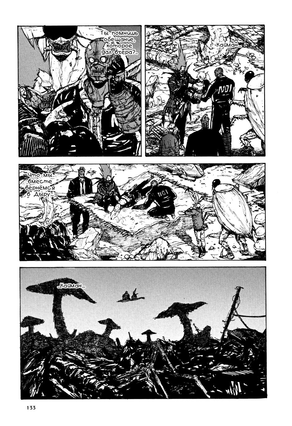 Манга Дорохедоро / Dorohedoro - Том 10 Глава 61 Страница 3