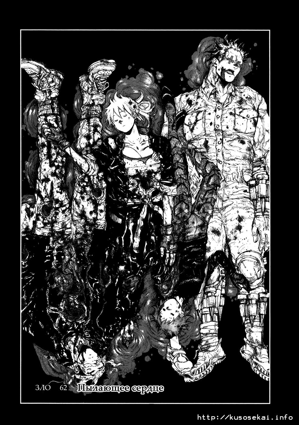Манга Дорохедоро / Dorohedoro - Том 11 Глава 62 Страница 4