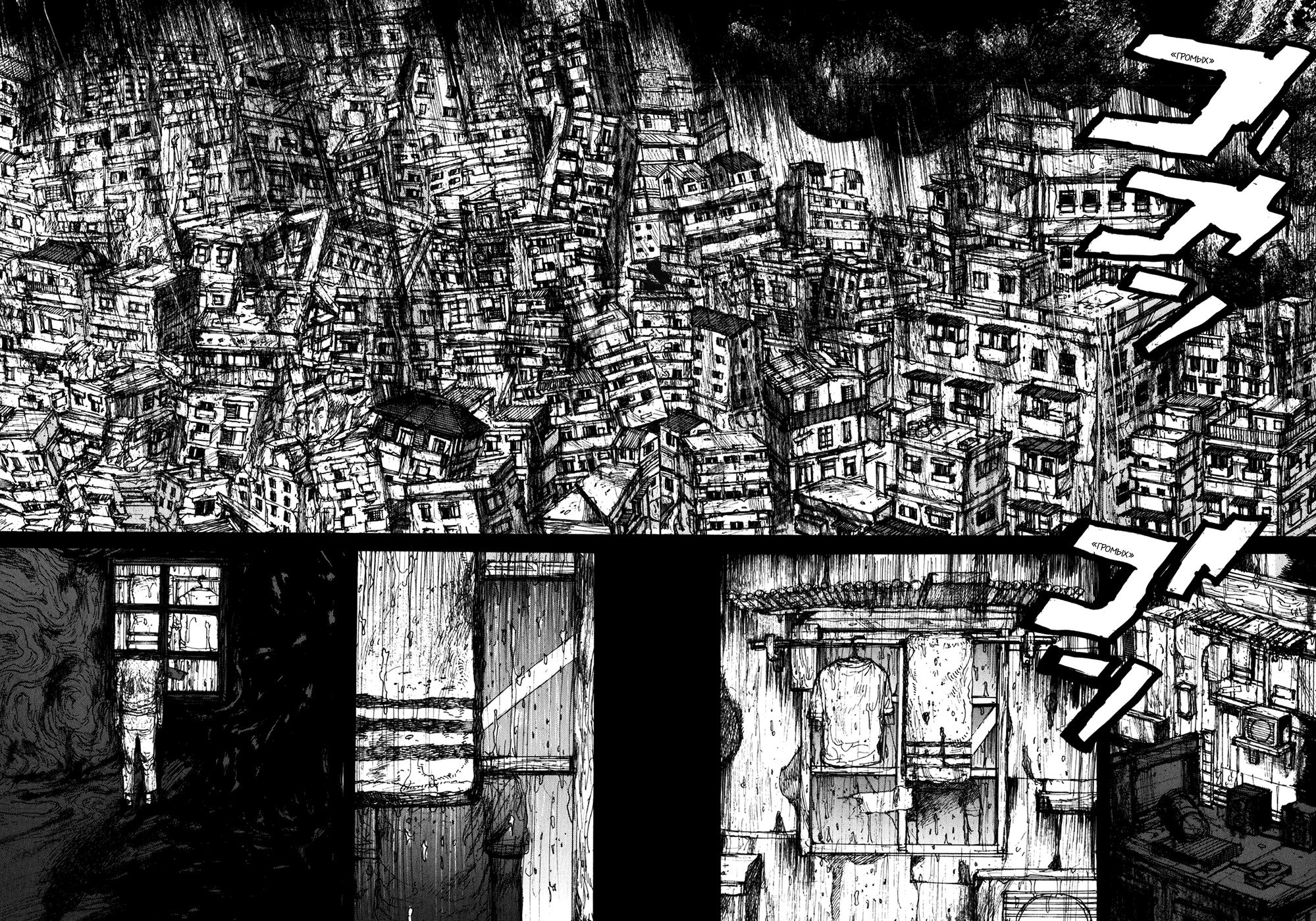 Манга Дорохедоро / Dorohedoro - Том 11 Глава 63 Страница 10