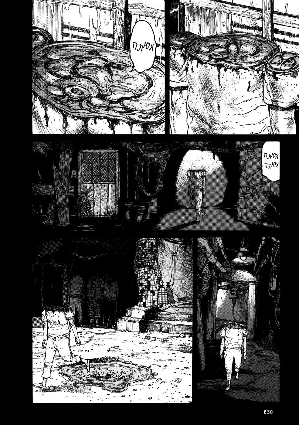 Манга Дорохедоро / Dorohedoro - Том 11 Глава 63 Страница 11