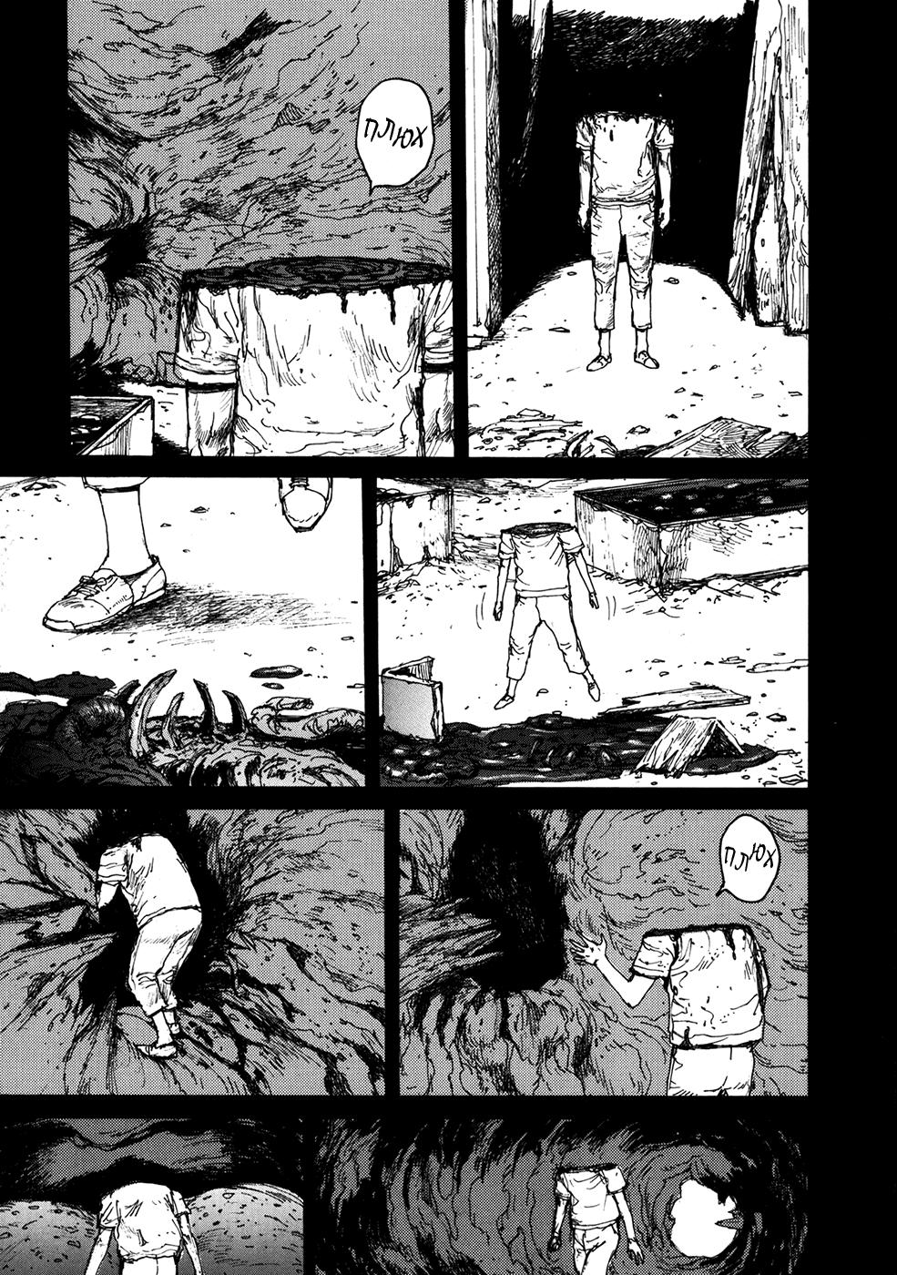 Манга Дорохедоро / Dorohedoro - Том 11 Глава 63 Страница 14