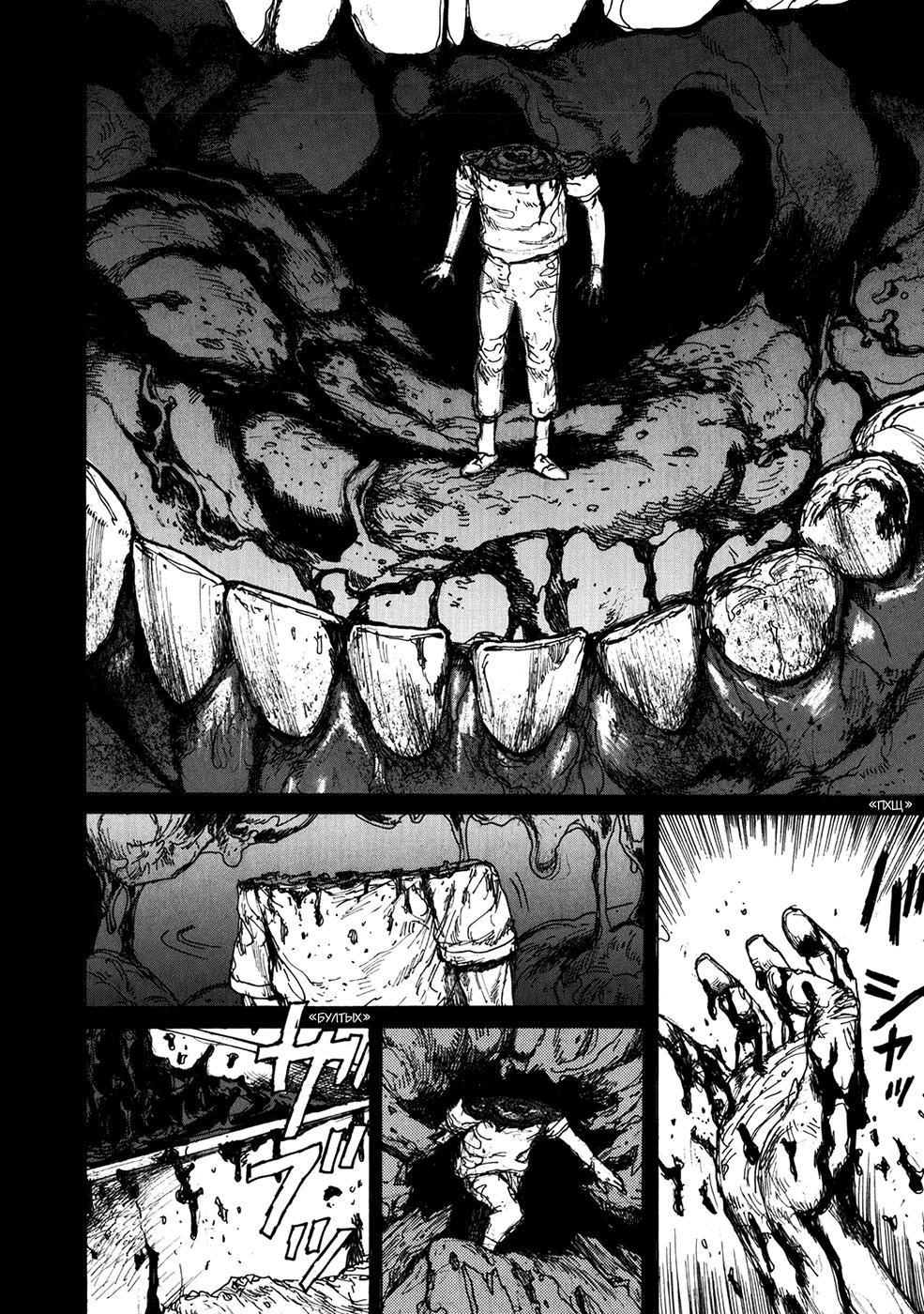 Манга Дорохедоро / Dorohedoro - Том 11 Глава 63 Страница 15